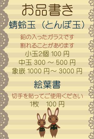 Oshinagaki01